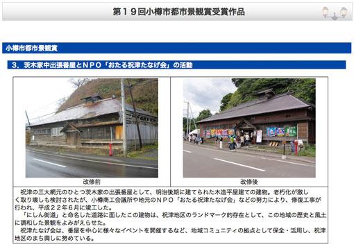 小樽市景観賞ホームページS