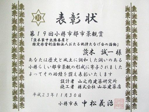 茨木氏表彰状s