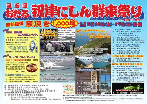 2013nishinfes_flyer_500