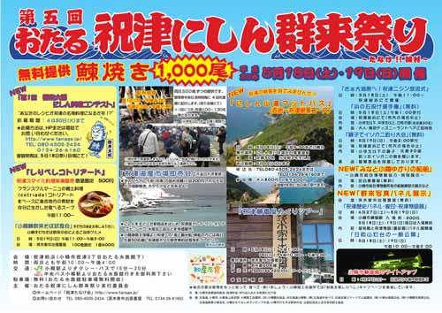 2013nishinfes_flyer_500