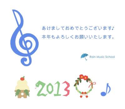 2013新年のごあいさつ