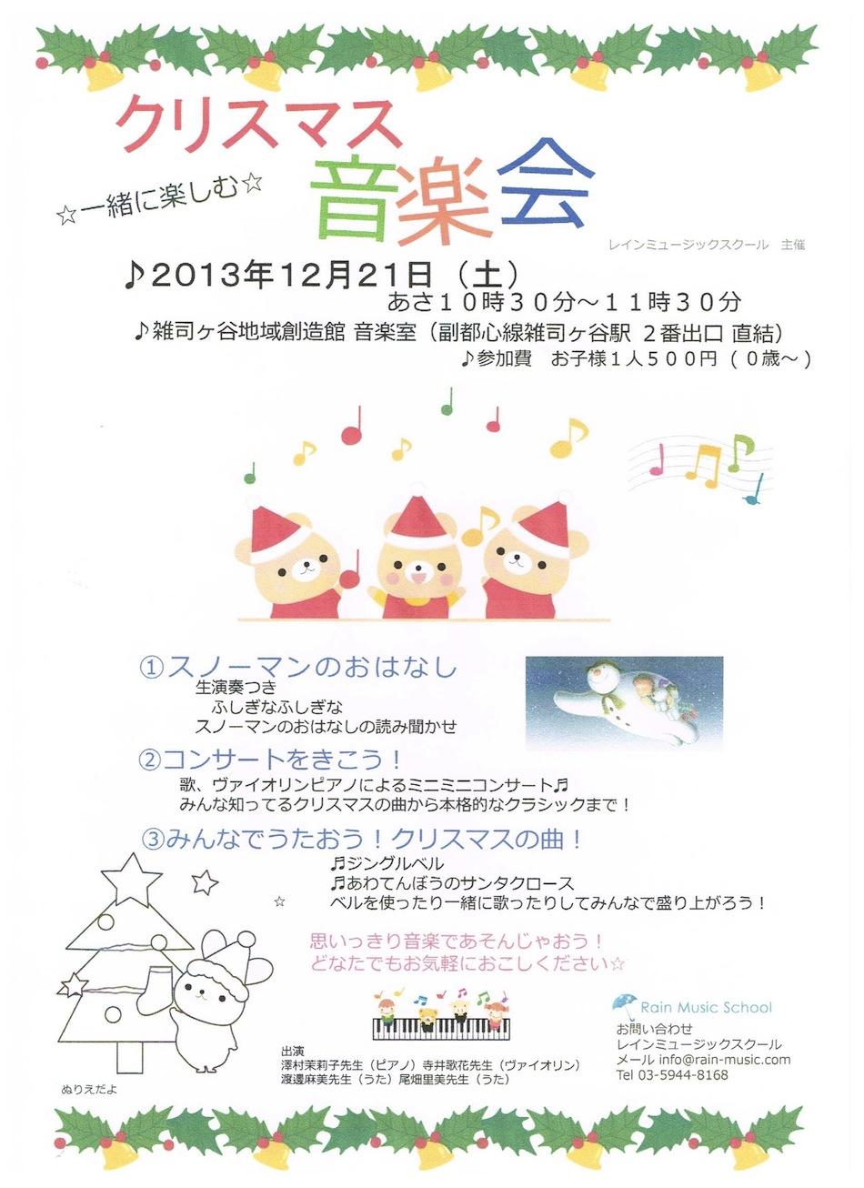 2013年子ども向けクリスマス音楽会