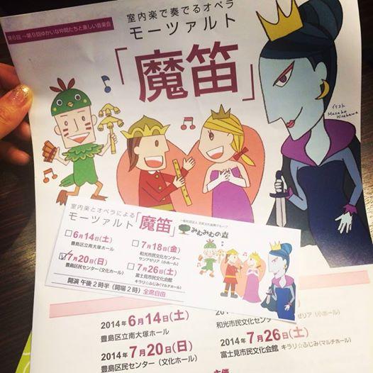 オペラ コンサート