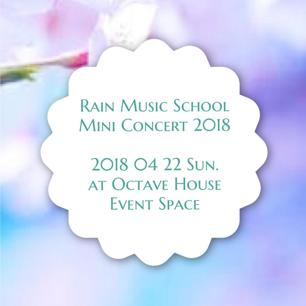 東京 音楽教室