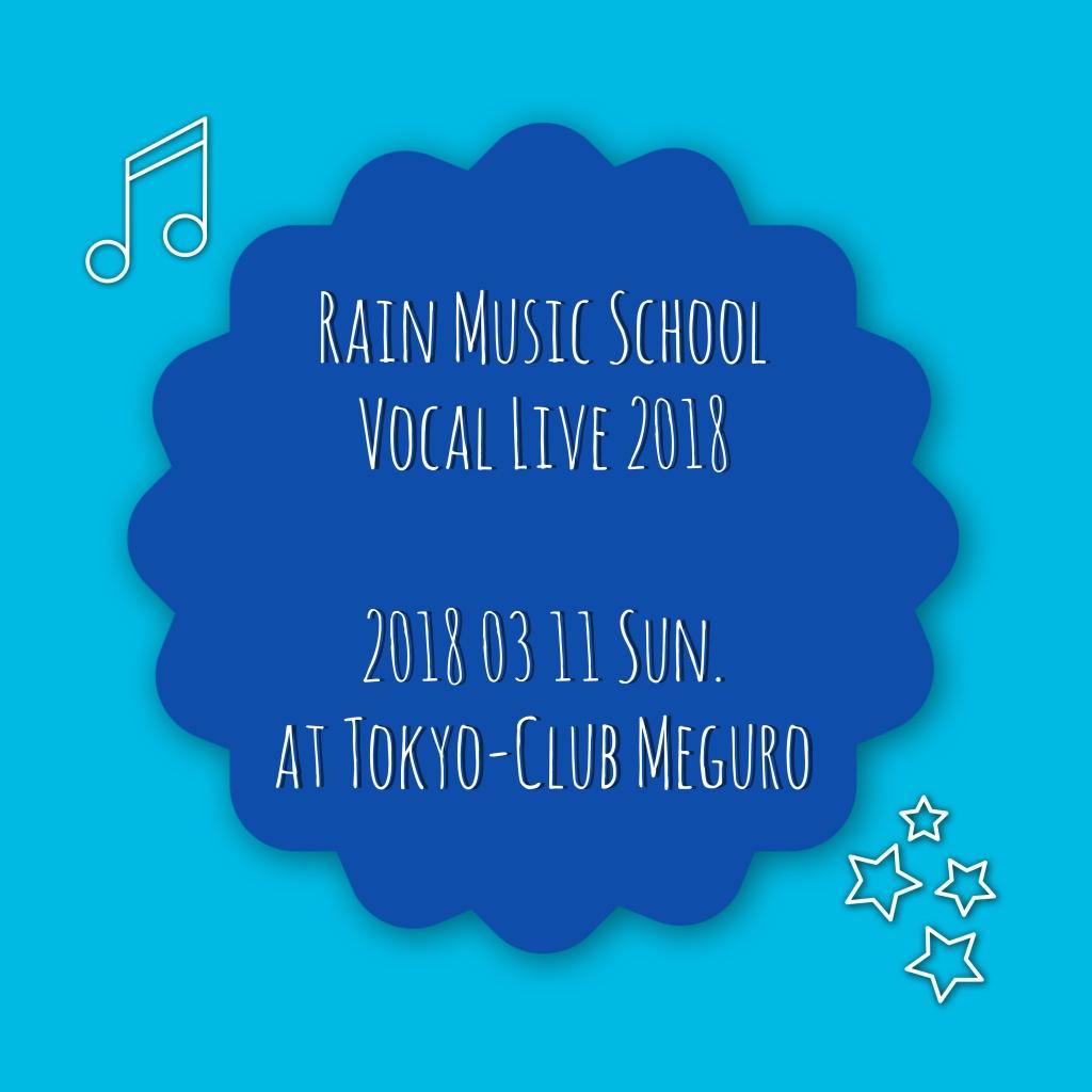 池袋 音楽教室