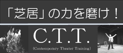 C.T.T.イメージ