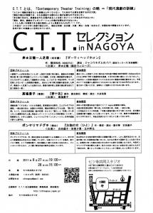 CTT名古屋ぼんやりまどぐち