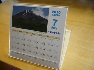 一歩一歩の会特製カレンダー