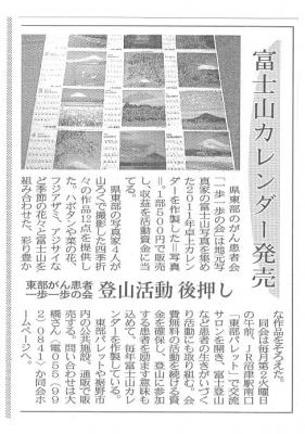 静岡新聞20101028
