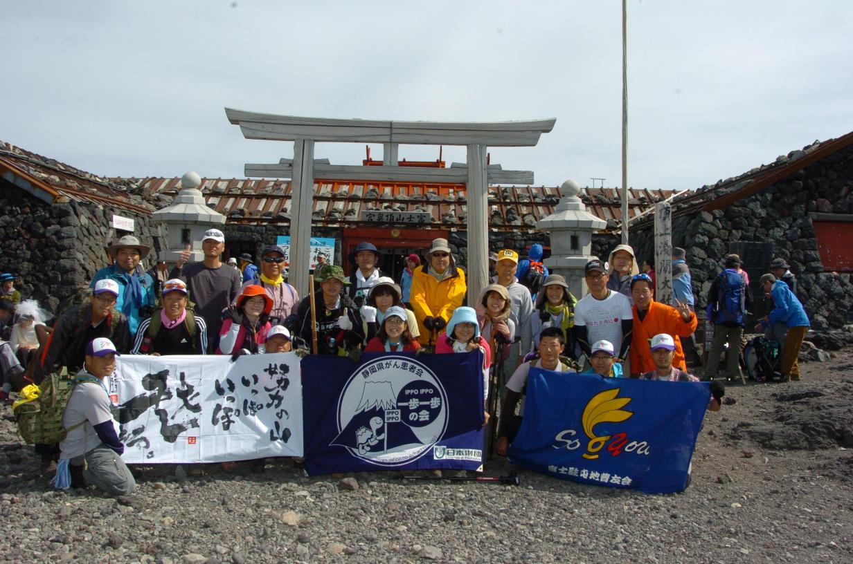 富士山頂浅間大社前にて記念撮影