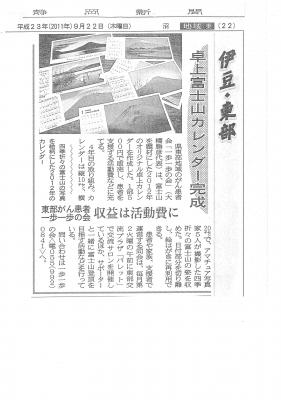 静岡新聞20110922