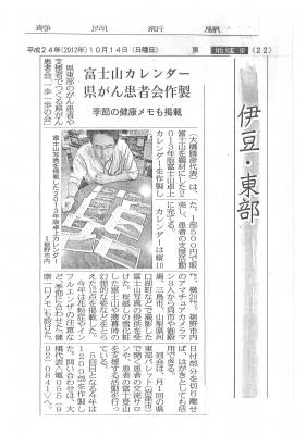 静岡新聞記事20121014