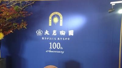 大倉陶園100周年