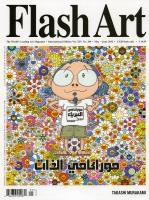 FLASHART表紙