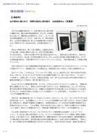 東京新聞記事P1