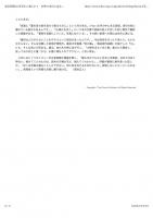 東京新聞記事P2
