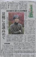 中日新聞2013-11-25