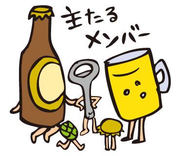 ビールとその仲間たち