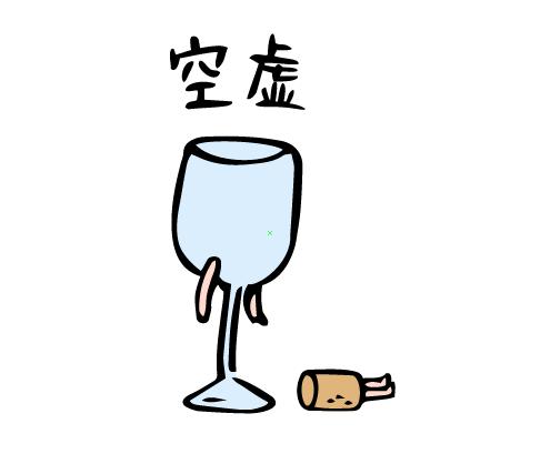 ワインスタンプ