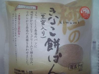 きなこ餅パン1