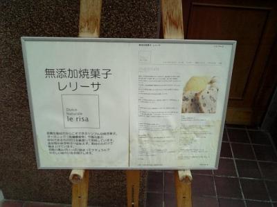 無添加焼菓子 le risa(レリーサ)3