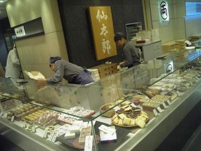 仙太郎 和菓子1