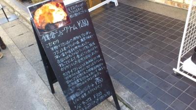 鎌倉シュークリーム2
