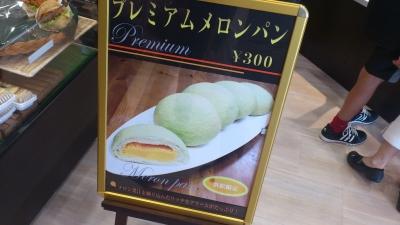 プレミアムメロンパン看板