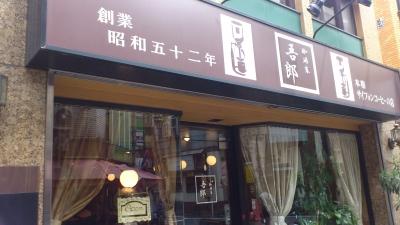珈琲吾郎・外観