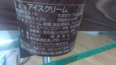ゴディバミルクチョコレートチップ3