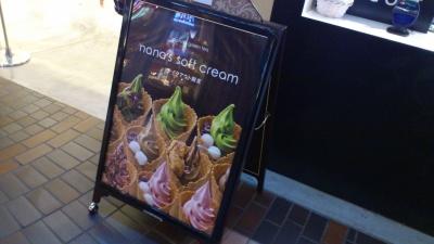 nanas soft cream