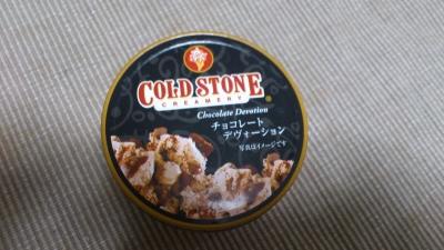 コールドストーンカップ1