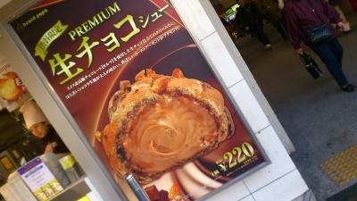 ビアードパパ渋谷限定生チョコシュー1