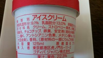 ゴディバストロベリーチョコレートチップアイス2