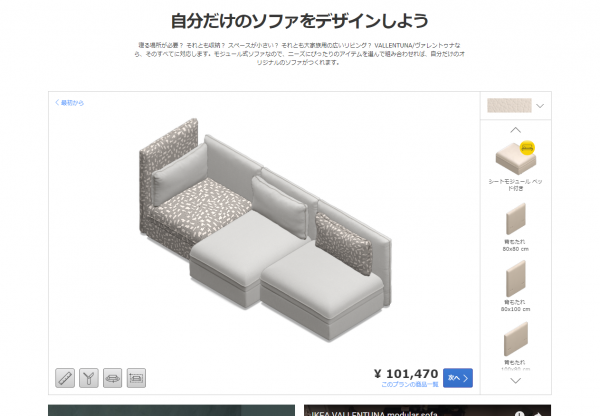 Planner_VALLENTUNA   リビングルーム   IKEA.png
