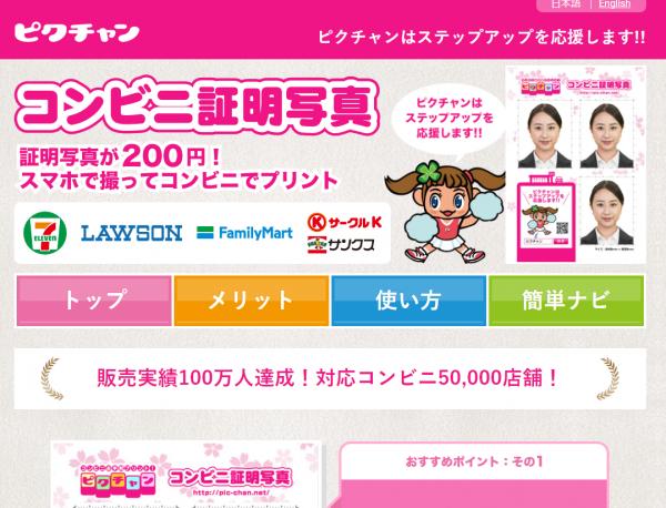 コンビニ証明写真200円   ピクチャン200円   セブン・ローソン・ファミマで印刷.png