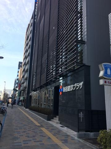 検診 プラザ 新宿