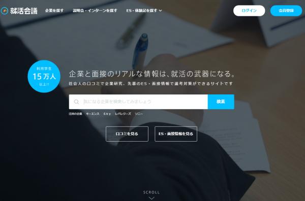 【就活会議】新卒採用 インターン 面接の評判がわかる口コミサイト.png
