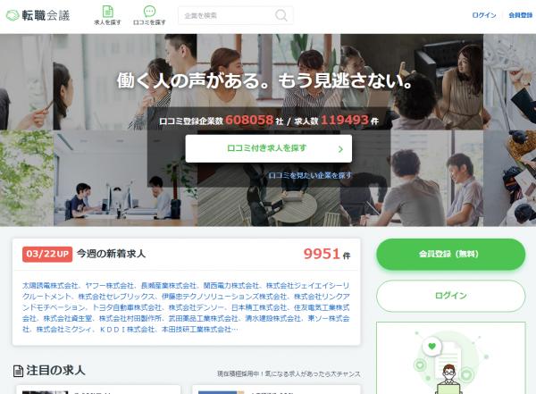 【転職会議】企業の口コミ・評判・求人が豊富な転職サイト.png