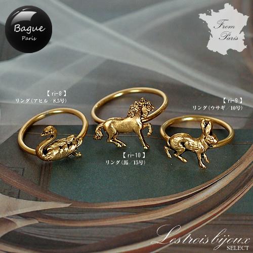 フランスの新作アクセサリー!動物モチーフのリング