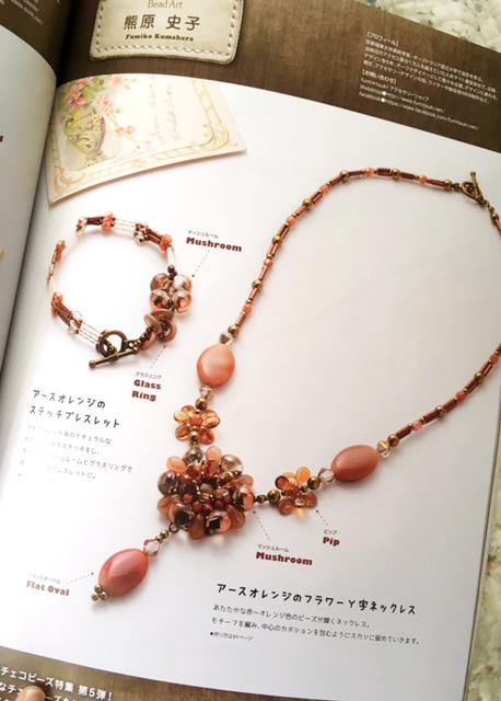 熊原史子 アースオレンジのネックレス&ブレスレット
