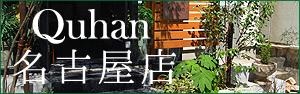 Quhan名古屋店