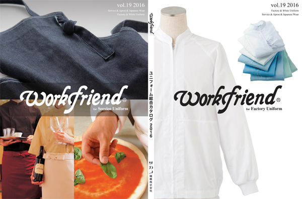 workfriend2016catalog