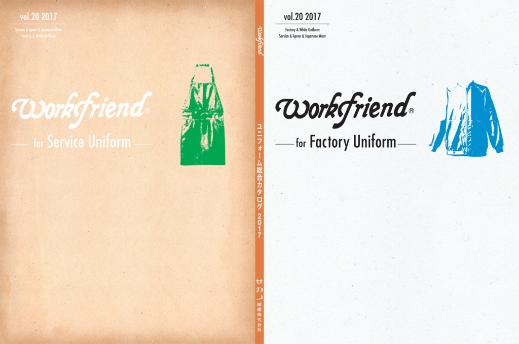 workfriend2017catalog