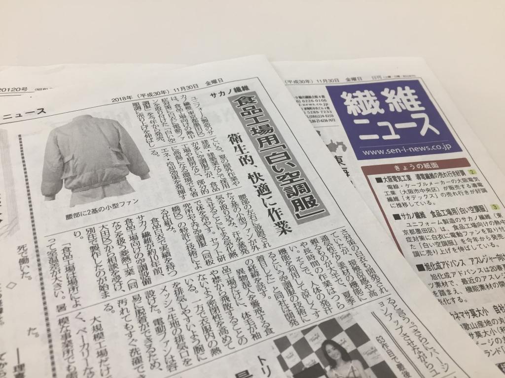 繊維ニュース2018/11/30