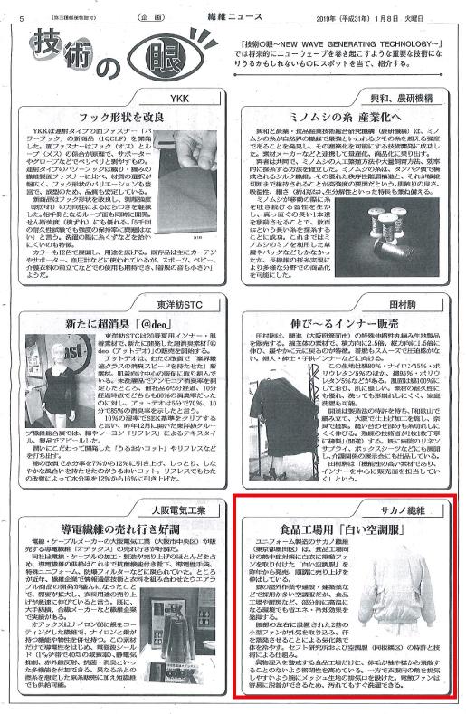 白い空調服-繊維ニュース2-