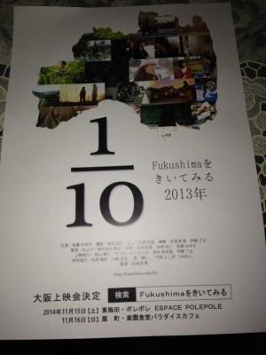 1/10 Fukushimaにきいてみる