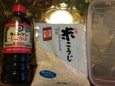 醤油麹 材料