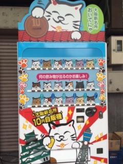 新☆大阪名物自販機