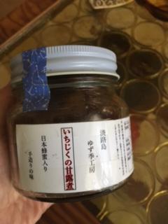いちじくの甘露煮 by 淡路島 ゆず季工房